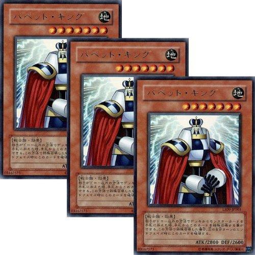 LE09-JP003-UR Yu-Gi-Oh card Puppet King Ultra Rare set of 3 japan import
