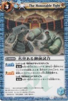 Battle Spirits BS06-090 PRestigious Sight Game U