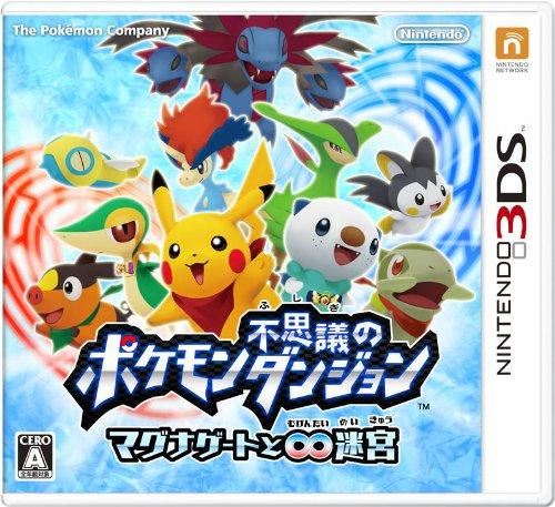 Nintendo 3DS Pokemon Fushigi no dungeon Magunagate Mugendai Meikyu