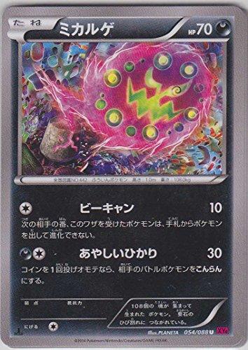 Pokemon Card Japanese - Spiritomb 054088 XY4 - 1st Edition