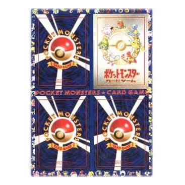 Japanese Pokemon Vending Cards Series 3 - Sheet 12 Horsea Slowbro Seadra and Imakunis PC