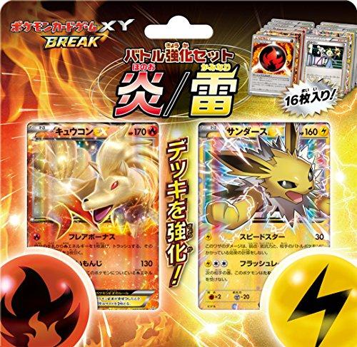 Pokemon card game XY BREAK Battle strengthening set flame  lightning