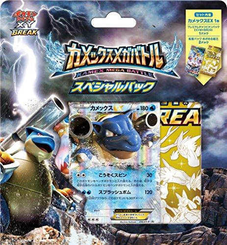 Pokemon card game XY BREAK Blastoise Mega Battle Special Pack
