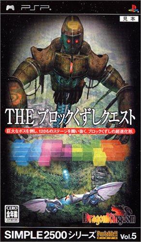 Simple 2500 Series Portable Vol 5 The Block Kuzushi Quest - Dragon Kingdom Japan Import